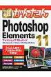 今すぐ使えるかんたんPhotoshop Elements 11 Windows8 / 7 / Vista / XP & Mac OS X対応 / 技術評論社編集部 【単行本】