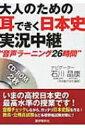 【送料無料】 大人のための耳できく日本史実況中継 / 石川晶康 【本】