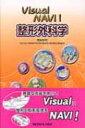 【送料無料】 Visual Navi整形外科学 / 岡田恭司 【本】