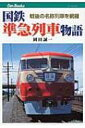 国鉄準急列車物語 キャンブックス / 岡田誠一(鉄道) 【本】