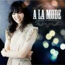 【送料無料】 川口千里 / A La Mode 【CD】