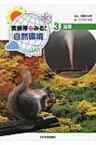 【送料無料】 気候帯でみる!自然環境 3 温帯 / こどもくらぶ 【全集・双書】