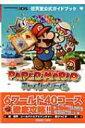 任天堂公式ガイドブックペーパーマリオスーパーシール 任天堂公式ガイドブック ワンダーライフスペシャル / 任天堂 【ムック】