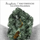 艺人名: N - 【送料無料】 竹内直 / Seraphinite Live At Motion Blue Yokohama 【CD】