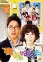 【送料無料】 棚ぼたのあなた DVD-BOX6 【DVD】