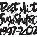 【送料無料】 スガシカオ / BEST HIT!! SUGA SHIKAO-1997-2002 【CD】
