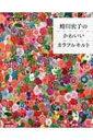 蜷川宏子のかわいいカラフルキルト / 蜷川宏子 【本】