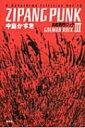 ZIPANG PUNK 五右衛門ロック 3 K.Nakashima Selection / 中島かずき 【本】