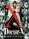 【送料無料】 ドクターX 〜外科医・大門未知子〜 DVD-BOX 【DVD】