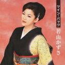 【送料無料】 若山かずさ / ツイン パック 【CD】