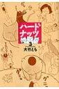 ハードナッツ 3 女性自身コミック / 大竹とも 【コミック】