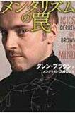 メンタリズムの罠 / ダレン・ブラウン 【単行本】