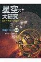 【送料無料】 星空の大研究 星座の神話から観察まで 2 天体について知る / 藤井旭 【全集・双書】