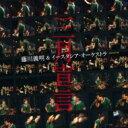 藝人名: Y - 【送料無料】 藤川義明 / 三月宣言 【CD】