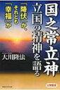 【送料無料】 国之常立神・立国の精神を語る Or Books / 大川隆法 オオカワリュウホウ 【単行本】