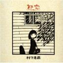 村下孝蔵 ムラシタコウゾウ / 初恋〜浅き夢みし〜 【BLU-SPEC CD 2】