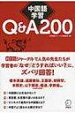 中国語学習Q & A200 / 中国語ジャーナル編集部 【本】