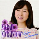 【送料無料】 岡村孝子 オカムラタカコ / NO RAIN, NO RAINBOW 【CD】