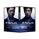 【送料無料】 ダブルフェイス ~潜入捜査編・偽装警察編~ 【DVD】
