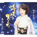 真木ことみ / 海峡のおんな / 雨女 雨男 【CD Maxi】