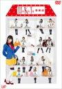 【送料無料】 HKT48 / HaKaTa百貨店DVD BO...