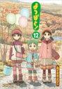 よつばと! 12 電撃コミックス / あずまきよひこ アズマキヨヒコ 【コミック】