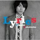 艺人名: Na行 - 【送料無料】 中塚武 ナカツカタケシ / Lyrics 【CD】