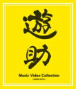 Bungee Price Blu-ray遊助 (上地雄輔) カミジユウスケ / Music Video Collection 〜2009-2012〜 【BLU-RAY DISC】