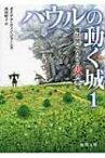 ハウルの動く城 1 魔法使いハウルと火の悪魔 徳間文庫 / ダイアナ・ウィン・ジョーンズ 【文庫】