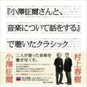 【送料無料】 小澤征爾X村上春樹『小澤征爾さんと、音楽について話をする』で聴いたクラシック(3CD) 【CD】