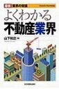 图书, 杂志, 漫画 - よくわかる不動産業界 最新業界の常識 / 山下和之 【本】