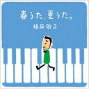 【送料無料】 槇原敬之 マキハラノリユキ / 春うた、夏うた。〜どんなときも。 【CD】