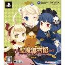 【送料無料】 Game Soft (PlayStation Vita) / 聖魔導物語(限定版) 【GAME】