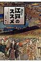 謎解き!江戸のススメ / 「謎解き!江戸のススメ」制作班 【本】
