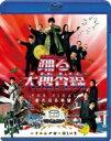 踊る大捜査線 / 踊る大捜査線 THE FINAL 新たなる希望 スタンダード・エディション <Blu-ray> 【BLU-RAY DISC】
