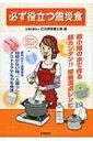 必ず役立つ震災食 / 石川県栄養士会