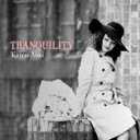 Artist Name: K - 【送料無料】 青木カレン アオキカレン / Tranquility 輸入盤 【CD】