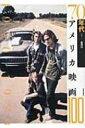 【送料無料】 70年代アメリカ映画100 1970‐1979 / 渡部幻 【本】
