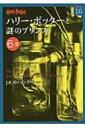 ハリー・ポッターと謎のプリンス 6‐3 ハリー・ポッター文庫 / J.K.ローリング 【文庫】