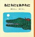 わにわにとあかわに 幼児絵本シリーズ / 小風さち 【絵本】
