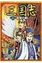 コミック版三国志 2 赤壁の戦い / 能田達規 【全集・双書】