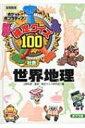 検定クイズ100世界地理 ポケットポプラディア / 検定クイズ研究会 【本】