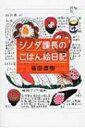 シノダ課長のごはん絵日記 / 篠田直樹 【単行本】