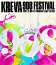 【送料無料】 KREVA クレバ / 908 FESTIVAL 2012.9.08 at Saitama Super Arena 【BLU-RAY DISC】
