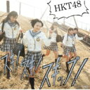 HKT48 / スキ!スキ!スキップ! 【Type-B】 【CD Maxi】