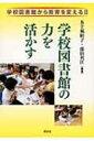 学校図書館から教育を変える 2 学校図書館の力を活かす / 五十嵐絹子 【本】