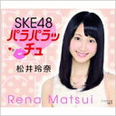 SKE48 パラパラッチュ 松井玲奈 / SKE48 【本】