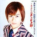 【送料無料】氷川きよし ヒカワキヨシ / 演歌名曲コレクション 2 -きよしのズンドコ節 【CD】