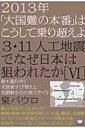 【送料無料】 2013年「大国難の本番」はこうして乗り超えよ 3.11人工地震でなぜ日本は狙われたか 6 着々進行中!天皇家すげ替えと北朝鮮からの核ミサイル 超☆はらはら / 泉パウロ 【単行本】