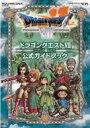 ニンテンドー3DS版 ドラゴンクエスト? エデンの戦士たち 公式ガイドブック SE-MOOK / スタジオベントスタッフ 【ムック】